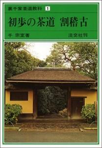 (例)初歩の茶道 割稽古 裏千家茶道教科 点前編(1)