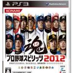 Playstation3 プロ野球スピリッツ2012