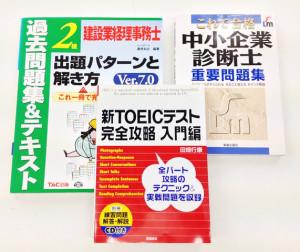 資格 教科書