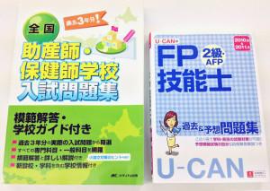 FP技能士 教科書