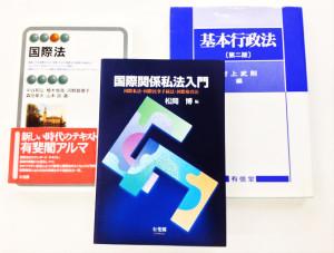 法規 法律 教科書