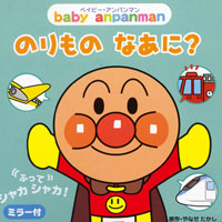 「ベイビー・アンパンマン」各種絵本シリーズ