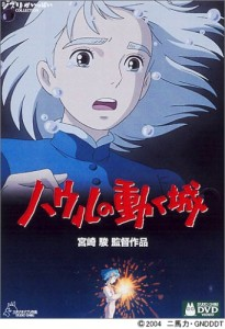 「ハウルの動く城」DVD