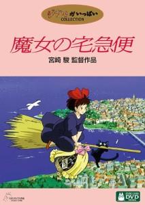 「魔女の宅急便」DVD