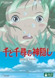 「千と千尋の神隠し」DVD