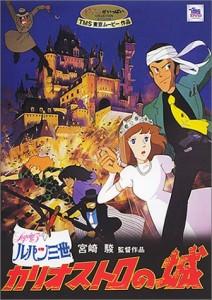 「ルパン三世 カリオストロの城」DVD