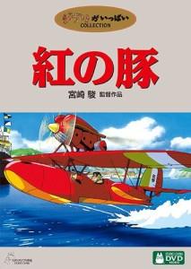 「紅の豚」DVD