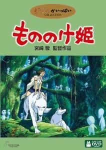 「もののけ姫」DVD