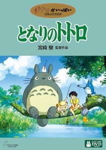 「となりのトトロ」DVD