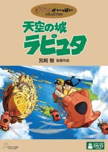 「天空の城 ラピュタ」DVD