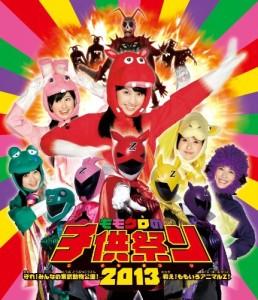 ももクロの子供祭り2013~守れ! みんなの東武動物公園 戦え! ももいろアニマルZ! ~