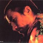 いつかの少年(1994発売)長渕剛