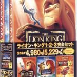 ライオン・キング 1・2・3 完全セット(2004発売)