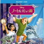 ノートルダムの鐘 DVD+Blu-ray (2013発売)
