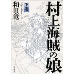 村上海賊の娘 上・下(和田竜)キャンペーン査定額例 660円(各巻)