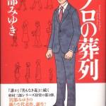 ペテロの葬列(宮部みゆき)キャンペーン査定額例 880円