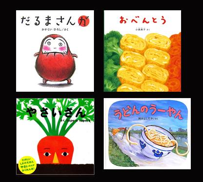 かがくいひろし、小西英子、岡田よしたか、ツペラツペラの絵本を高価買取中!