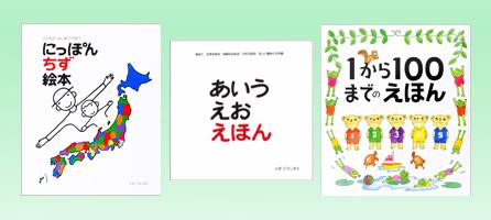 戸田デザインの絵本
