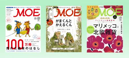 絵本月刊誌 MOE 買取