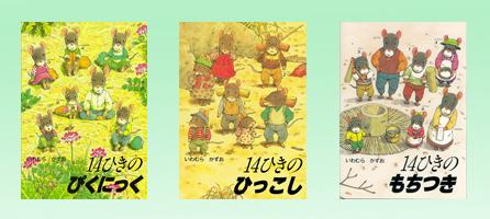 14ひきシリーズ絵本