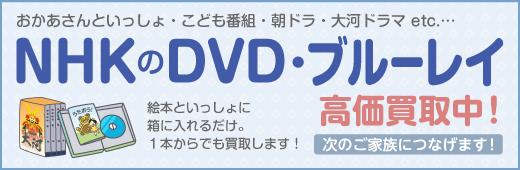 NHKのDVD&ブルーレイ高価買取