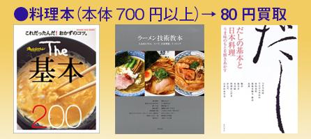 料理 レシピ本 高価買取