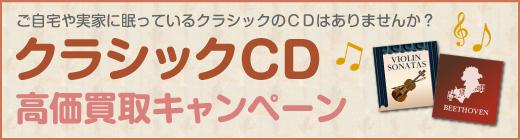 クラシックCD高価買取キャンペーン