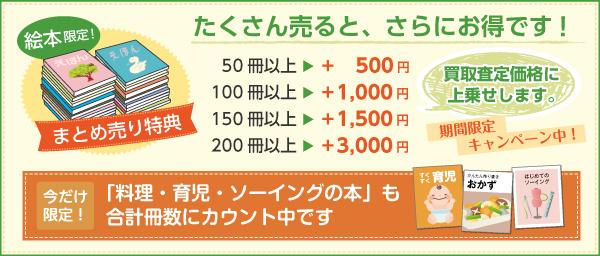 絵本+育児書・料理・ソーイング 高価買取