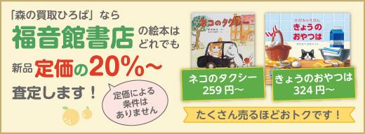 福音館書店の絵本はどれでも定価の20%で買取ります