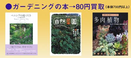 ガーデニング・園芸の本高価買取
