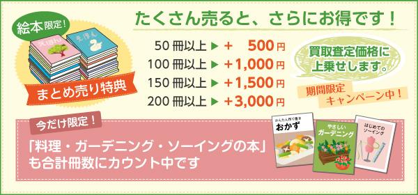 ガーデニング・料理・ソーイング本高価買取