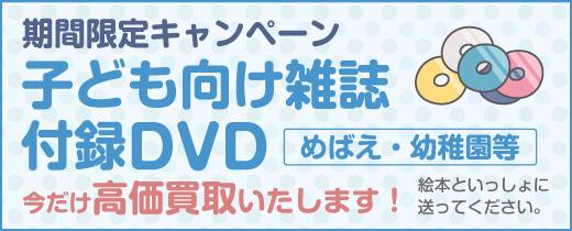 子ども向け雑誌の付録DVD買取