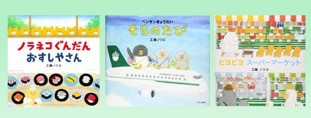 工藤ノリコさんの絵本 高価買取キャンペーン