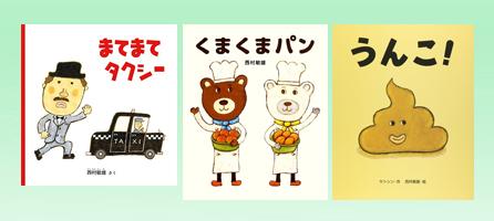 西村 敏雄さんの絵本 高価買取キャンペーン