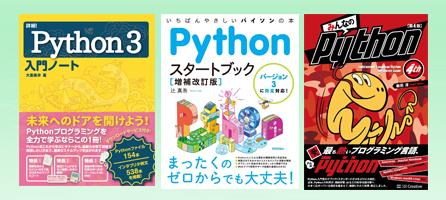 プログラミング言語「 Python(パイソン)」買取