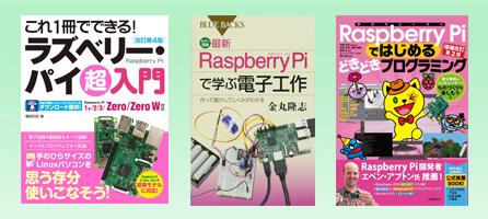 Raspberry Pi(ラズベリーパイ)の書籍を高価買取中