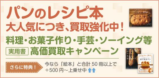 料理・お菓子づくり・インテリア・ガーデニング・ソーイングの本高価買取キャンペーン