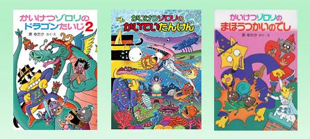 「かいけつゾロリ」シリーズを1冊50円で買取致します!