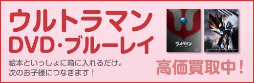 「ウルトラマン」DVD・ブルーレイ高価買取
