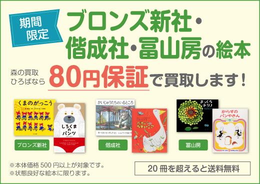 ブロンズ新社・偕成社・冨山房の絵本キャンペーン