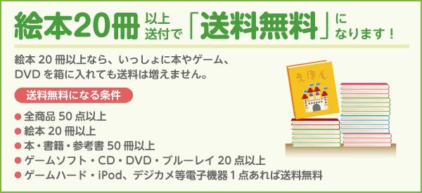 絵本20冊の送付で送料無料になります!