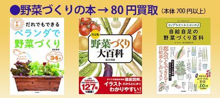 野菜作り・ガーデニング・園芸の本高価買取