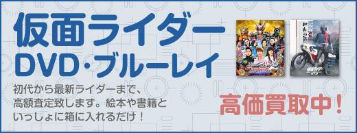 「仮面ライダー」DVD・ブルーレイ高価買取!