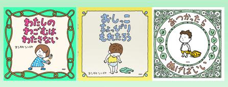ヨシタケシンスケさんの絵本 高価買取