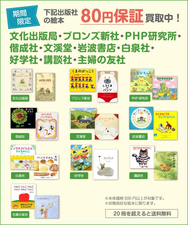 出版社10社の絵本キャンペーン