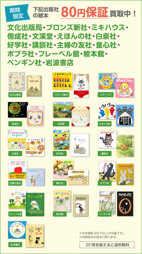 出版社15社の絵本キャンペーン