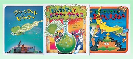 岩崎書店「ピーマンマン」の絵本
