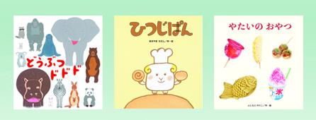 すずき出版「たんぽぽえほんシリーズ」