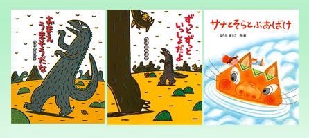 ポプラ社「絵本の時間」シリーズを高価買取中!