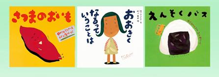 「ピーマン村の絵本」シリーズを高価買取中!